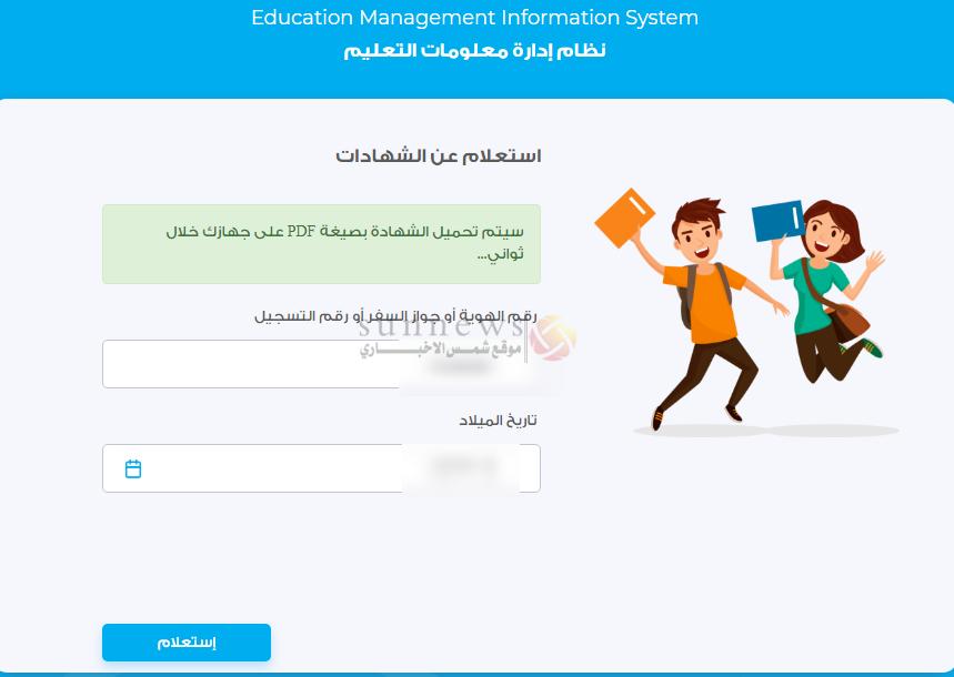 شهادة طلاب الوكالة_emis.unrwa.org
