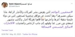 صالح الجسمي يشمت بالصحفي ابو  طلال الحمراني والفنانة المغربية مريم حسين نايف الشمري