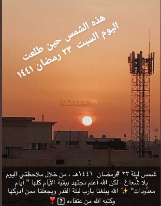 صور شمس 23 رمضان 2020-1441 ليلة القدر