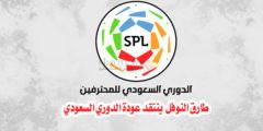 طارق النوفل ينتقد عودة الدوري السعودي للمحترفين بدون حكام أجانب وتقنية الفار