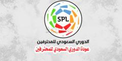 رسمياً عودة الدوري السعودي للمحترفين الاستغناء عن تقنية الفيديو المساعد الفار