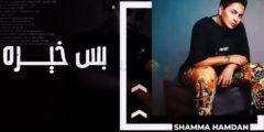 كلمات أغنية بس خيرهشمة حمدان مكتوبة وكاملة
