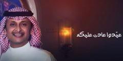 كلمات أغنية عادت عليكمعبدالمجيد عبدالله مكتوبة وكاملة