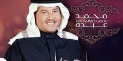 كلمات أغنية يا جرحهامحمد عبده مكتوبة وكاملة