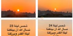 بالصور شمس ليلة القدر متى كانت ليلة القدر 2020-1441