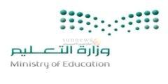 موعد الاختبارات البديلة لطلاب الثانوي في السعودية لتحسين مستوى التحصيل والراسبين في بعض المواد