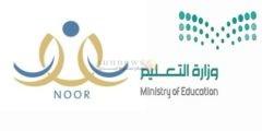 موعد ورابط تسجيل الصف الأول الإبتدائي في نظام نور للعام الدراسي الجديد 1441/1442ه