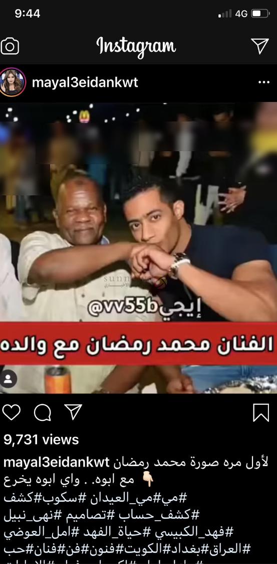 مي العيدان ووالد محمد رمضان