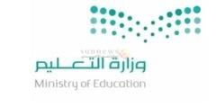 وزارة التعليم تعلن عن موعد تسجيل طلاب الصف الأول الابتدائي للعام الدراسي الجديد ١٤٤١-١٤٤٢هـ عبر نور