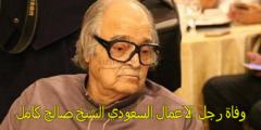وفاة صالح كامل وسبب الوفاة في مستشفى سمير عباس بجدة