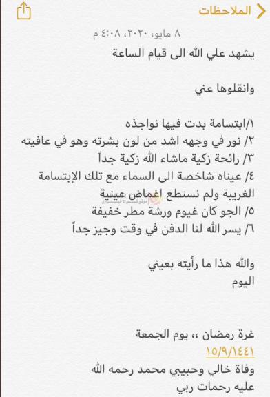 وفاة، وفاة محمد الفيفي، وفاة الشيخ محمد الفيفي، من هو الشيخ محمد الفيفي، سبب وفاة الشيخ محمد الفيفي