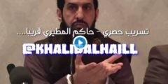 بالفيديو تسجيل مسرب بين حاكم المطيري ومعمر القذافي