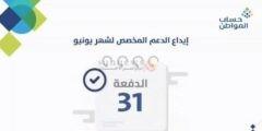 بدء إيداع الدفعة 31 من حساب المواطن.. تعرف على مبلغ الدعم من حاسبة الدعم التقديرية
