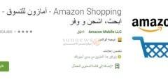 تحميل تطبيق أمازون السعودية Amazon.sa