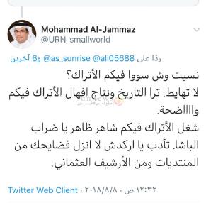 تغريدات تويتر محمد الجماز