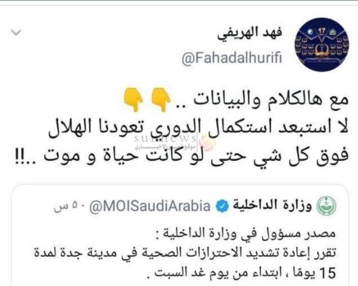 تغريدة تويتر فهد الهريفي سبب القبض واعتقال فهد الهريفي