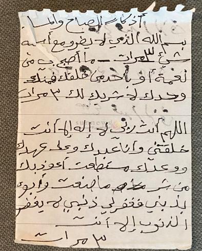وصية عبدالعزيز المسعود والد نجلاء عبدالعزيز ووفاة والد الهنوف بنت العز