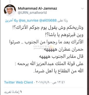 تويتر محمد الجماز