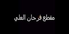 مقطع فرحان العلي المخل للآداب يسبب القبض على الفنان الكويتي فرحان العلي