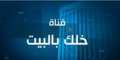 تردد قناة خلك بالبيت على قمر نايل سات وخلك بالبيت عربسات قناة كويت بلس الكويتية
