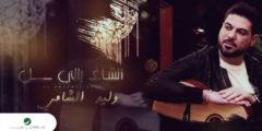 كلمات أغنية الشاغل باليوليد الشامي مكتوبة وكاملة