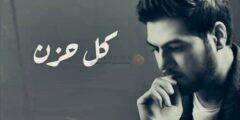 كلمات أغنية كل حزنوليد الشامي مكتوبة وكاملة