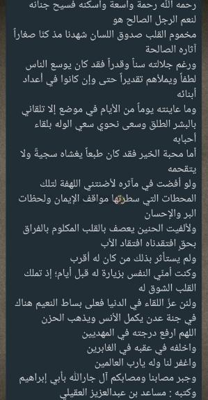 من هو عبدالله الجارالله