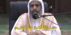 وفاة الشيخ خالد المغربي وتفاصيل تكشف سبب وفاة خالد بن محمد المغربي