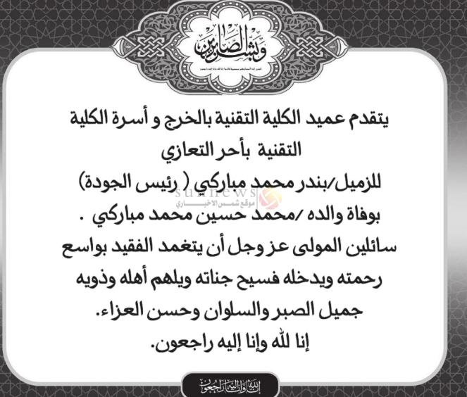وفاة محمد حسين محمد مباركي
