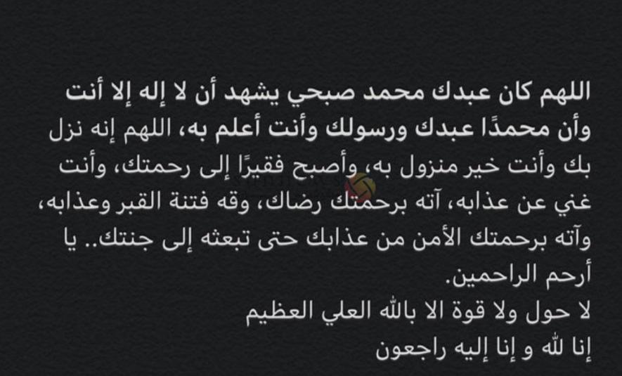 وفاة الدكتور محمد صبحي