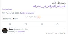 عبدالله الجارالله في ذمة الله وسط تفاعل بعد الوفاة من عبدالله الجار الله