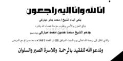 وفاة الشيخ محمد حسين مباركي وسبب وفاة محمد مباركي