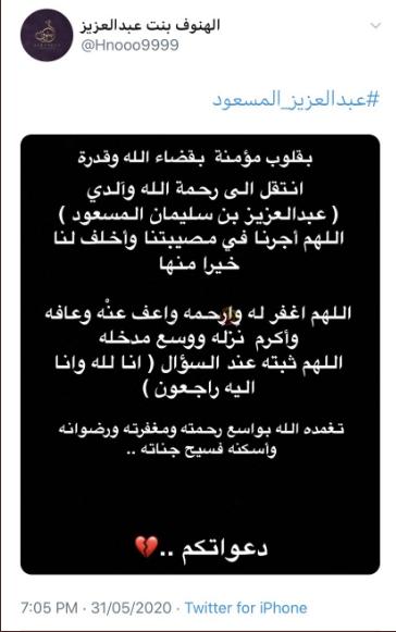 وفاة والد الهنوف عبد العزيز المسعود