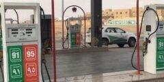 الآن أرامكو السعودية تعلن أسعار البنزين لشهر يوليو 2020 في السعودية