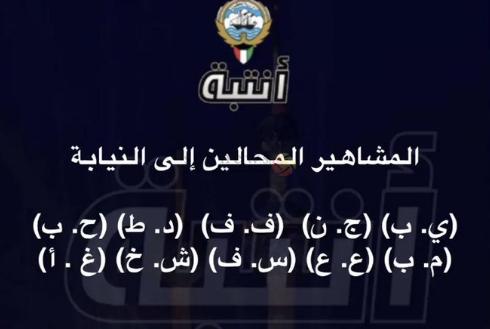 أسماء مشاهير غسيل الاموال