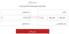 اعرف نتيجة الثانوية العامة 2020 في جمهورية مصر فور إعلانها مباشرة