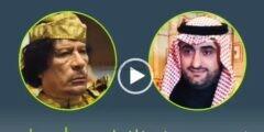تسجيلات خيمة القذافي.. تسريب صوتي جديد للشيخ مالك الحمود الصباح وهو يتخابر مع معمر القذافي ضد السعودية