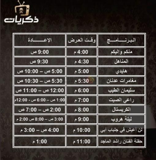 جدول برامج قناة ذكريات2020