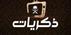ذكريات راشد الماجد على قناة ذكريات.. تردد قناة ذكريات على العرب سات والنايل سات
