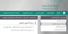 رابط الاستعلام عن الرتبة والعلاوة السنوية والراتب والمستوى الوظيفي عبر نظام فارس