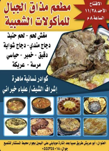 صاحبة مطعم مذاق الجبل ابو عريش علياء خبراني