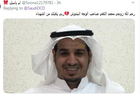 صورة وفاة الرقيب محمد الثقفي