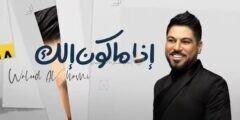كلمات أغنية إذا ماكون الك وليد الشامي مكتوبة وكاملة