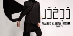 كلمات أغنية تبختر وليد الشامي مكتوبة وكاملة
