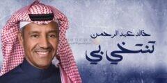 كلمات أغنية تنتخي بيخالد عبد الرحمن مكتوبة وكاملة