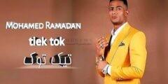 كلمات أغنية تيك توك Tik Tok محمد رمضان مكتوبة وكاملة