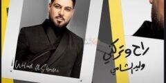 كلمات أغنية راح وتركنيوليد الشامي مكتوبة وكاملة
