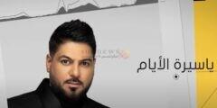 كلمات أغنية سيرة الأياموليد الشامي مكتوبة وكاملة