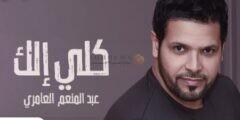 كلمات أغنية كلي إلك عبدالمنعم العامري مكتوبة وكاملة