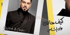 كلمات أغنية كيف حالك وليد الشامي مكتوبة وكاملة